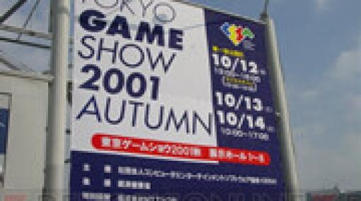 【ここだけ20年前】東京ゲームショウ2001秋ついに開幕! テーマは「Let'sPlayTogether」