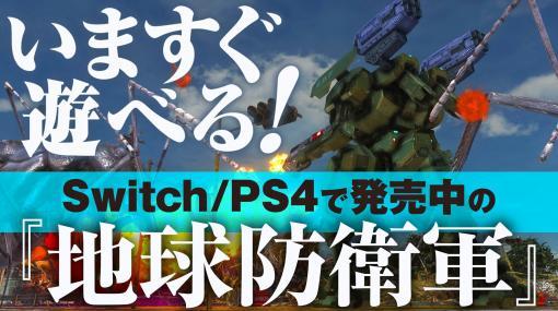 『地球防衛軍6』発売まで待てない! Switch/PS4でいますぐ&もうすぐ遊べる『EDF』シリーズ5タイトルを一挙に紹介!!
