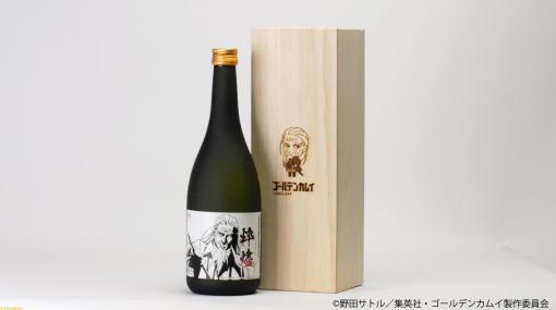 """『ゴールデンカムイ』と""""ほまれ酒造""""のコラボ日本酒が予約開始。土方歳三をイメージしたキレや品のある味わいでまろやかな飲み口に"""