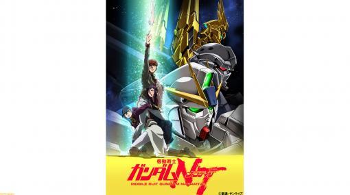 『機動戦士ガンダムNT』が日曜アニメ劇場で10月17日に放送。『機動戦士ガンダムUC』シリーズのその後の物語が描かれる