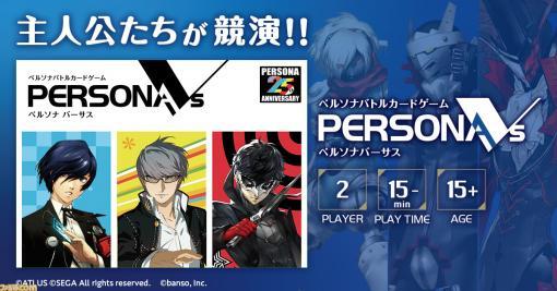 『ペルソナ』シリーズ25周年を記念したボードゲーム『ペルソナVS』が12月下旬発売。自身のペルソナや仲間たちと勝利を目指すペルソナバトルカードゲーム