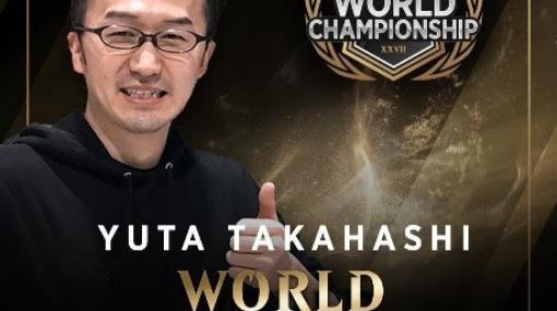 「第27回マジック:ザ・ギャザリング世界選手権」にて高橋優太選手が優勝!総額12万ドルを獲得し世界の頂点へ