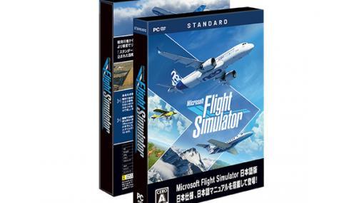 DVD10枚組! 国内PCパッケージ版『Microsoft Flight Simulator』11月19日発売