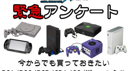 【緊急アンケート】『今からでも買っておきたいPS1/PS2/PSP/GBA/GC/Xboxの名作』回答受付中!