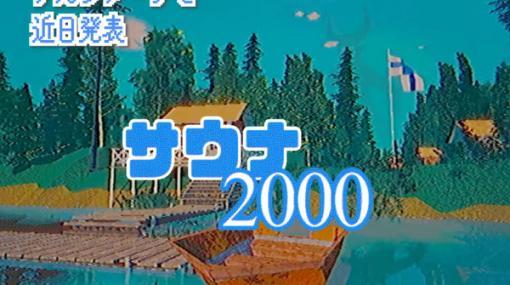 フィンランド式サウナとミステリーホラーが楽しめる『Sauna 2000』の新予告編が公開!