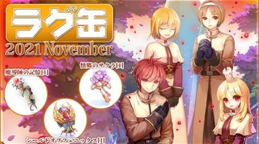 「ラグナロクオンライン」,2種類の「ラグ缶2021 November」が明日10月14日15:00に発売