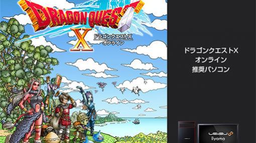 LEVEL∞,RTX 3060搭載で税込約19万円からの「DQX」推奨PCを発売