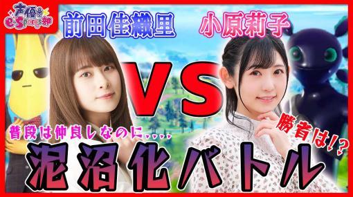 声優e-Sports部,前田佳織里さんと小原莉子さんが「フォートナイト」で対戦する動画を10月13日にプレミア公開