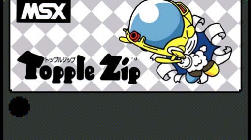 "「PicoPico」にアクションゲーム""「トップルジップ」(MSX版)""が追加。体験プレイは10月16日正午まで"