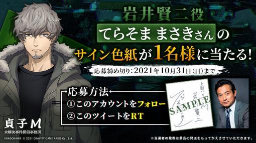 """「貞子M」""""5日連続サイン色紙プレゼントキャンペーン""""を実施。第2弾は  てらそま まさきさん"""