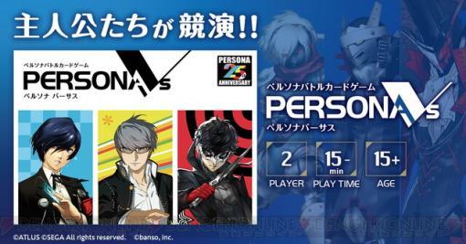 『ペルソナ』シリーズのオリジナルボードゲーム『ペルソナVS』が12月発売決定