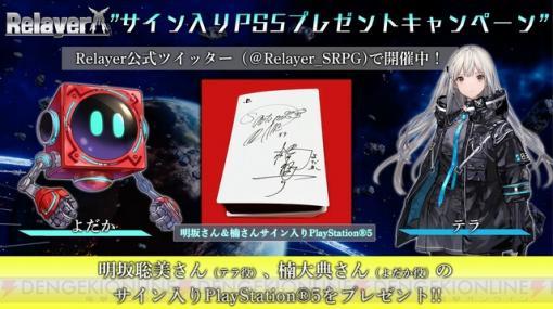 『リレイヤー』を予約して明坂聡美&楠大典サイン入りPS5を当てよう!