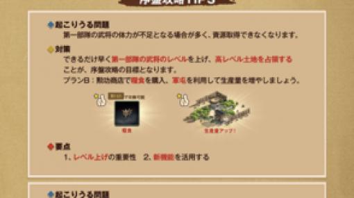 『三國志 真戦』シーズン3序盤の攻略手引きを公開