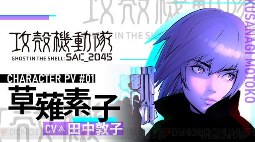 『攻殻機動隊 SAC_2045 持続可能戦争』の素子の魅力を田中敦子が語る