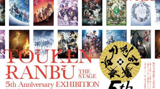 刀ステ5年間の軌跡を辿る、舞台『刀剣乱舞』5周年展が名古屋PARCOで開催決定!