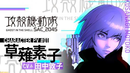 """『攻殻機動隊 SAC_2045 持続可能戦争』キャラクターPV""""草薙素子""""が公開。声優・田中敦子さんのインタビュー映像など盛りだくさんの内容に"""