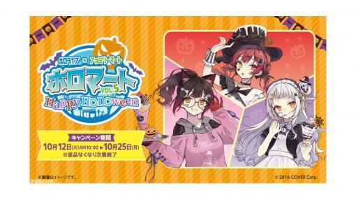 【ホロライブ×ファミマ】ハッピーホロウィンキャンペーンが本日10/12より開催。宝鐘マリン、紫咲シオン、ロボ子のクリアファイルをゲットしよう