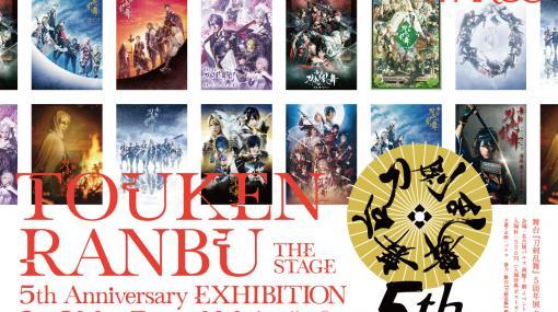 舞台『刀剣乱舞』5周年記念展が名古屋PARCOにて開催決定。舞台セットの一部公開や番傘等の展示、オリジナルグッズ販売も実施