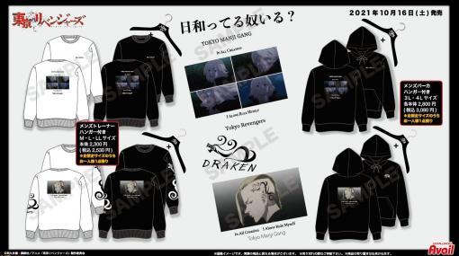 『東京リベンジャーズ』×アベイルのコラボグッズが登場。マイキーとドラケンをモチーフにしたトレーナー、パーカーが10月16日より発売
