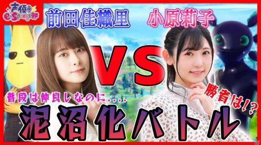 「声優e-Sports部」前田佳織里さんと小原莉子さんによる「FORTNITE」のバトル動画が10月13日にプレミア公開!