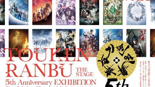 舞台「刀剣乱舞」5周年記念展が10月30日より名古屋PARCOで開催決定!