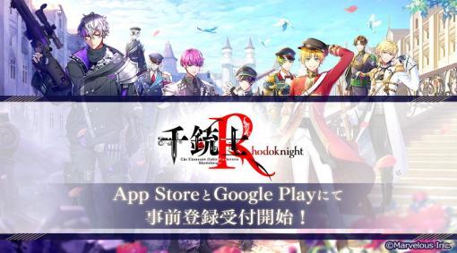 「千銃士:Rhodoknight」の事前登録がApp StoreとGoogle Playにて開始!ゲーム内容をおさらいできる紹介PVも公開