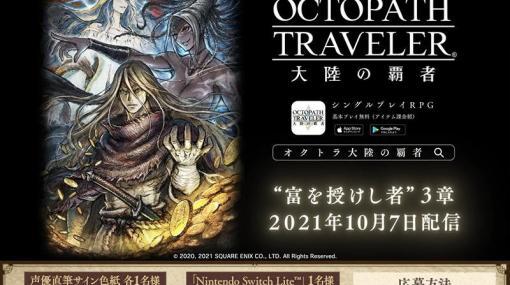 「OCTOPATH TRAVELER 大陸の覇者」Switch Liteやサイン色紙が当たる「オクトラ周年祭 Twitterキャンペーン」の第1弾が開催!