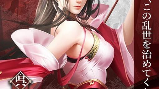 「戦策三国志」大喬や貂蝉ら三国の世に咲き誇る4人の美女キャラクターの情報が公開!