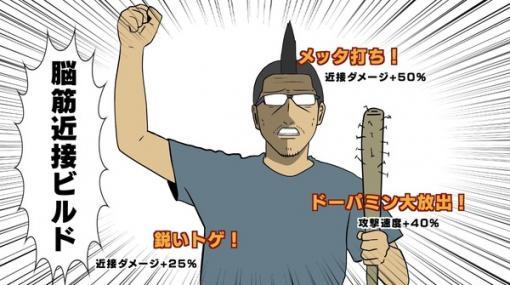 【吉田輝和の絵日記】『L4D』スタッフが贈るゾンビCo-opシューター『Back 4 Blood』デッキビルドで個性を伸ばせ!