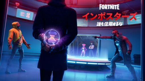 公式コラボも実現か―Epic Gamesが「インポスターズ」は『Among Us』にインスパイアされたことを正式発表
