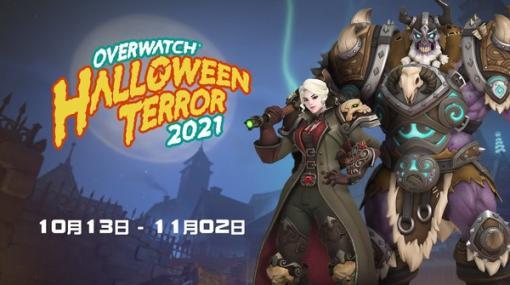 新たなホラースキンも登場する『オーバーウォッチ』期間限定イベント「ハロウィン・テラー 2021」スタート!