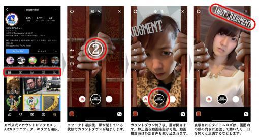 「LOST JUDGMENT:裁かれざる記憶」のキービジュアルがモチーフのARカメラエフェクトフィルター「誰でもジャッジメント」公開
