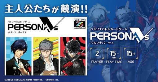 『ペルソナ』を題材としたカードバトル型ボードゲームが発売決定。シリーズを横断したキャラクター間の戦闘のほか「ペルソナ合体」など原作ならではの要素も