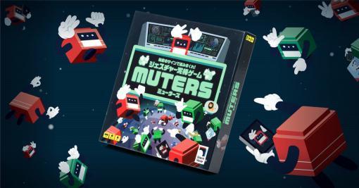 マスクのままで黙って遊べる対戦ボードゲーム『ジェスチャー泥棒ゲーム MUTERS』発売。聴覚障害者を支援するNPO法人とコンテンツ制作会社が共同開発