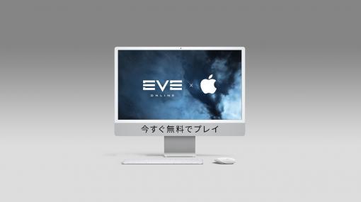 「EVE Online」のMacネイティブ対応が完了。Apple Storeギフトカードが当たる記念Twitterキャンペーンもスタート