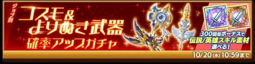 """「剣と魔法のログレス いにしえの女神」,""""ジョブ別 コスモ&よりぬき武器確率アップガチャ""""が販売中"""