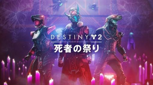 """「Destiny 2」で,3つの物語を楽しめる無料イベント""""死者の祭り""""がスタート"""