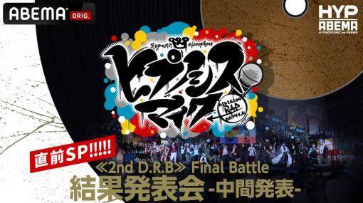 「ヒプマイ」2nd D.R.B Final Battle結果発表会-中間発表-の放送直前スペシャル編成が10月16日18:00に放送決定