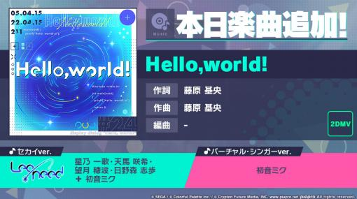 """「プロジェクトセカイ」にリズムゲーム楽曲""""Hello,world!""""が追加"""