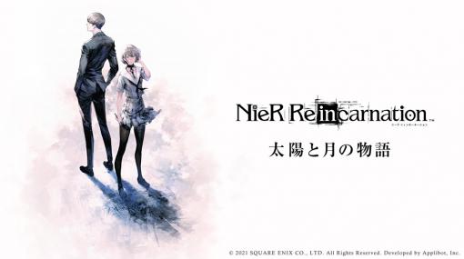 """「NieR Re[in]carnation」,新たな物語となる""""太陽と月の物語""""が10月20日に公開決定"""