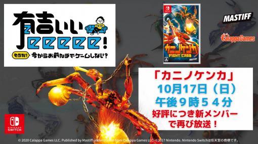 """10月17日のTV番組""""有吉ぃぃeeeee!""""は「カニノケンカ -Fight Crab-」によるアスリート対決を放送"""
