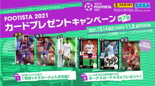 「WCCF FOOTISTA 2021」,第7回カードプレゼントキャンペーンが10月14日より開催