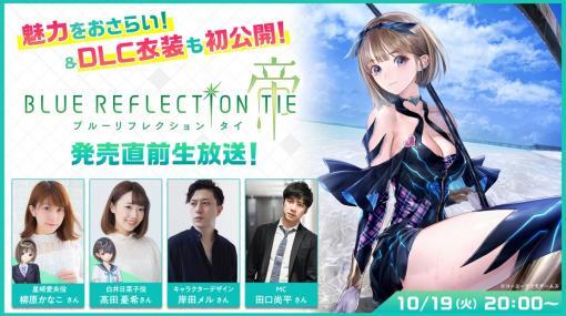 「ブルリフT」発売直前生放送が10月19日に配信。DLC衣装の初公開など