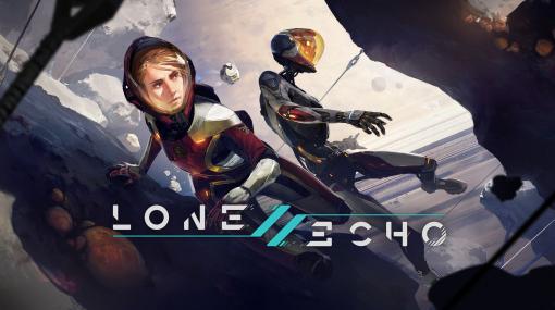 VRアクションゲーム「Lone Echo II」がOculus Storeで配信スタート。「Echo VR」向けのアバターが手に入る連動キャンペーンも開催