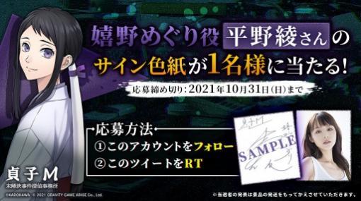 「貞子M」の5日連続サイン色紙プレゼントキャンペーンを実施。第3弾は平野 綾さん