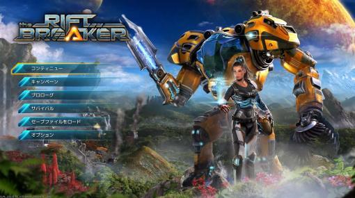 """PS5版「The Riftbreaker」プレイレポート。メカアクション,惑星探索,基地建設,タワーディフェンスを融合し,""""おいしいとこ取り""""したRTS"""