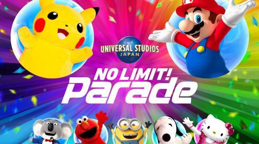 USJ,マリオやポケモンも登場するデイタイム・パレード「NO LIMIT! パレード」が2022年春から1年間にわたって開催へ