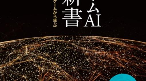 書籍「戦略ゲームAI 解体新書 ストラテジー&シミュレーションゲームから学ぶ最先端アルゴリズム」が10月14日に発売