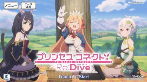 """『プリンセスコネクト!Re:Dive』課題だった""""ファイルサイズ""""が大幅削減。アニメRPGついに容量スリム化へ"""