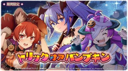 アプリ『無職転生』ハロウィン衣装のロキシー、エリス、キシリカが登場!